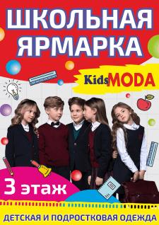 Школьная ярмарка плакат
