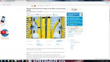Объявление о продаже патч-кордов