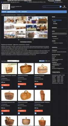 Наполнения товарами сайта на #Prom.ua