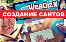 Скопирую html сайт