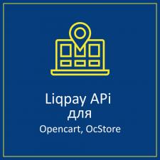 Модуль Liqpay для Opencart, интеграция по API