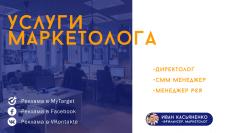 Баннер маркетинговых услуг (2)