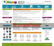Сайт  товаров для детей