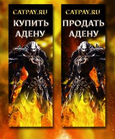 2 боковых баннера для сайта