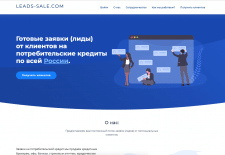 Leads-Sale - Сервис по продаже лидов