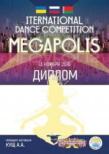 стиль и диплом для танцевального фестиваля