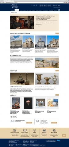 Адаптивная верстка сайта Музеи Московского Кремля