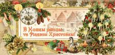 Конверт новогодний