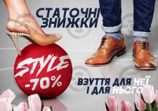афиша для магазина обуви(конкурсная работа)