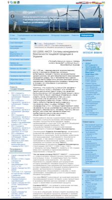 Сертификация опасных отходов в Украине