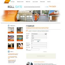 rollGate
