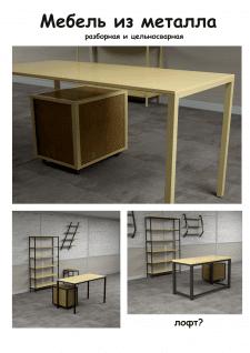 Металлическая мебель (мебель из металла)