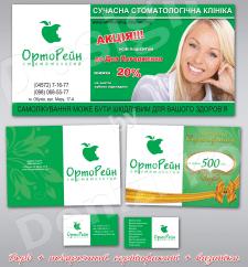 Рекламная продукция для стоматологии