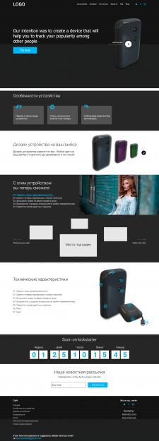 Дизайн сайта для стартапа по продаже камер