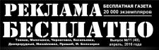 Логотип бесплатной газеты