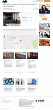 """Разработка сайта для центра недвижимости """"Этажи"""""""
