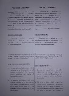 Power of Attorney (английско-болгарская, 2 языка)