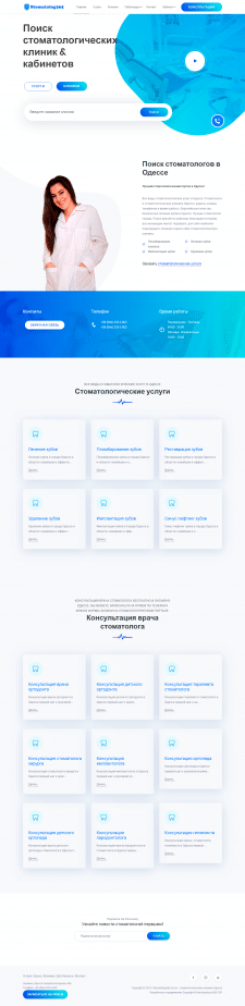 Сервис подбора и записи в стоматологию. Украина