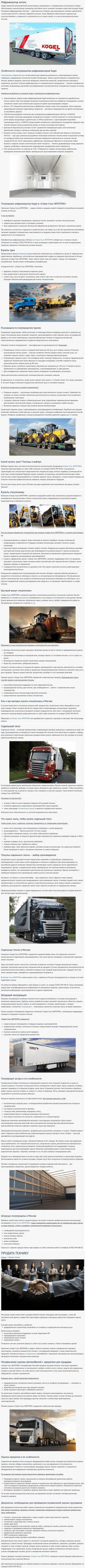 ЛОГИСТИКА | Продажа грузовиков