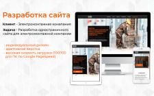 Разработка сайта для электромонтажной компании