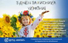"Разработка Открытки ко дню ""Захисника України"""