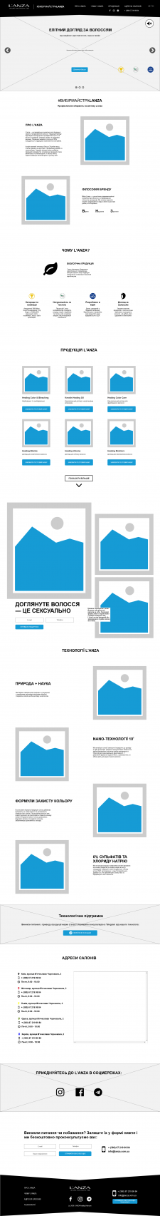 Прототип лендинга для L'anza в Украине