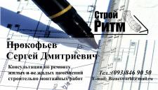 Дизайн визитки строительному консультанту