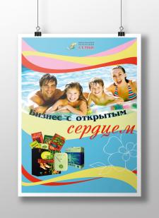 """Плакат для международной компании """"Семья"""""""