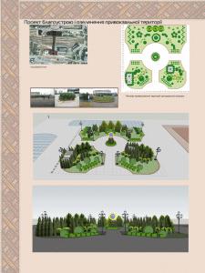 Проект благоустрою привокзальної території