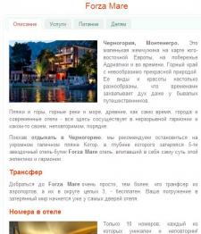 Комплект статей для туристического сайта
