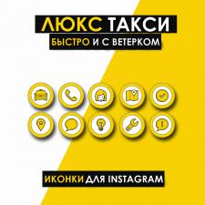 Иконки для Instagram (Актуальное) Lux Taxi