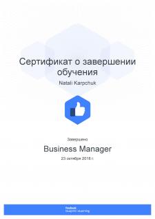 Сертификат Blueprint