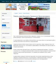 Платить через банкоматы Смоленского банка рискован