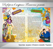"Иллюстрации в журнал ""Планета знаний"" 3"
