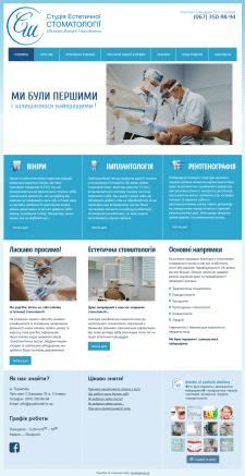 Розробка Веб-сайту для Cтоматологічної клініки