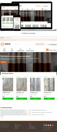 Интернет-магазин по продаже штор и тканей оптом