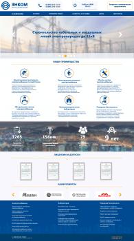 Дизайн главной страницы сайта услуг электроснабже