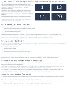 Текст на главную страницу Domstroy.com.ua