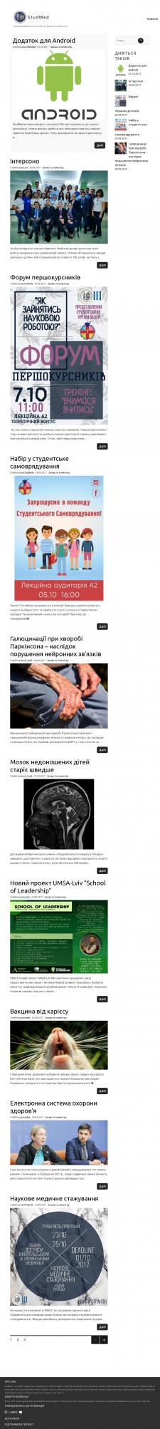 StudMed - инфопортал медицинского университета