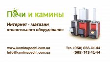 Визитка для сайта kaminupechi.com.ua