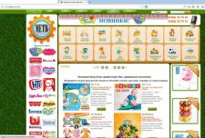 SEO для сайта оптовой реализации товаров для детей