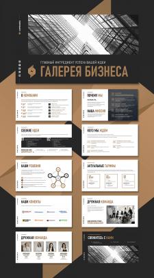 "Презентация ""Галерея бизнеса"" (Ярославль)"