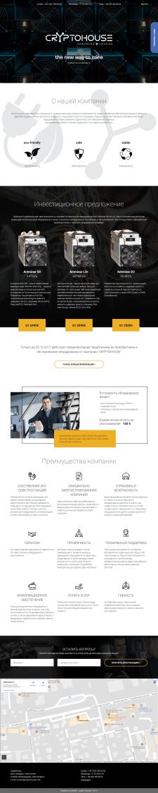 Дизайн landing page для продажи криптовалюты