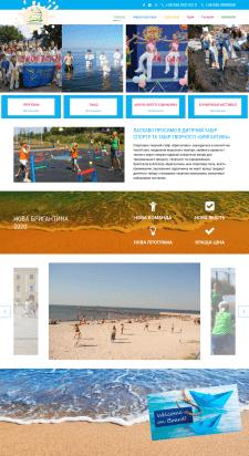 Создание сайта для детского лагеря