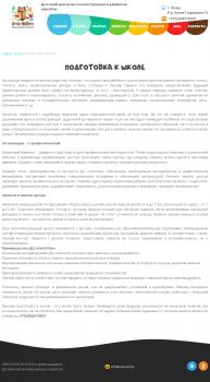 """Статья """"Подготовка к школе"""" на сайт ДЦ"""