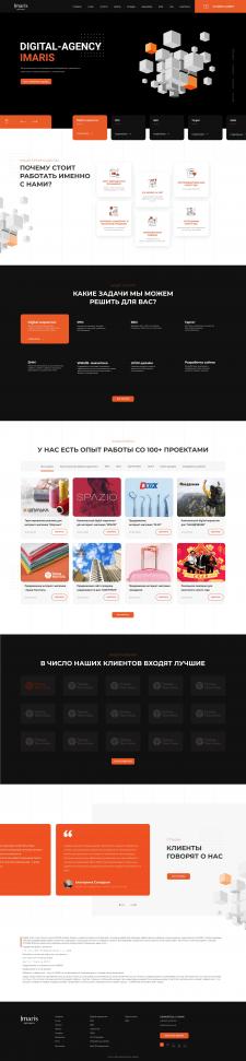 Дизайн главной страницы для Digital Agency