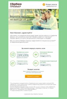 Дизайн/верстка email письма Сбербанк