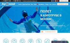 Продвижение проекта Aeropotok.site