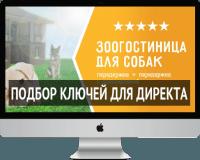 Ключевые слова для Яндекс Директа