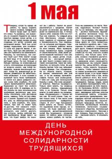 листовка в советском стиле